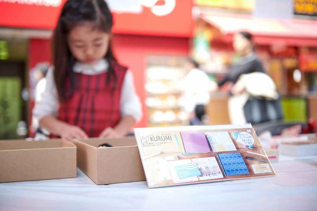 くるみ KURUMI 世界に1冊 自分だけの本を作ることができる製本キット